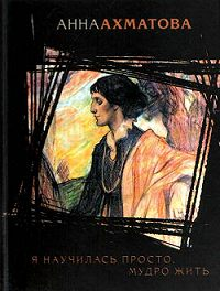 Анна Ахматова -Поэма без героя