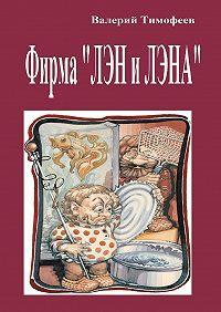 Валерий Тимофеев - Фирма «Лэн иЛэна». Подпольные мужички–2