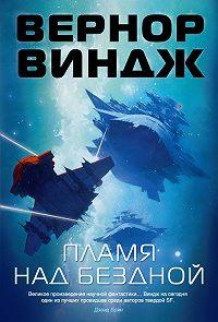 Вернор Виндж -Пламя над бездной