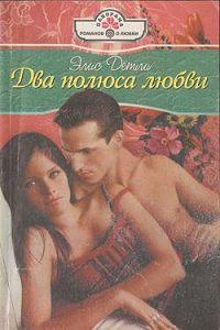 Элис Детли - Два полюса любви