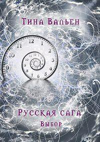 Тина Вальен - Русская сага. Выбор. Книга первая