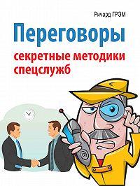 Ричард Грэм -Переговоры. Секретные методики спецслужб