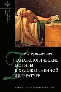 Роман Красильников -Танатологические мотивы в художественной литературе. Введение в литературоведческую танатологию.