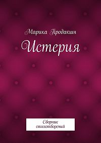 Марика Продакшн -Истерия. Сборник стихотворений