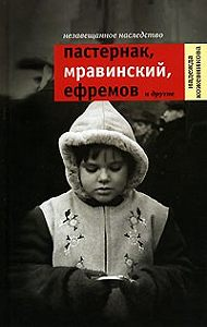 Надежда Вадимовна Кожевникова - Незавещанное наследство: Пастернак, Мравинский, Ефремов и другие