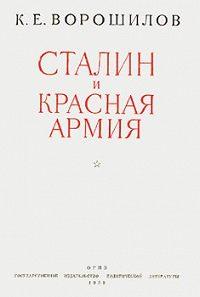 Климент Ворошилов -Сталин и Красная армия