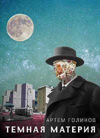 Артем Голиков -Темная Материя (сборник)