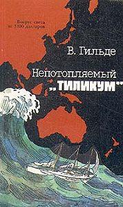 Вернер Гильде -Непотопляемый «Тиликум»