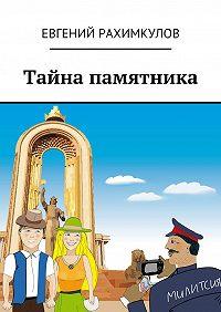 Евгений Рахимкулов -Тайна памятника