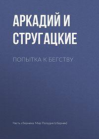 Аркадий и Борис Стругацкие -Попытка к бегству