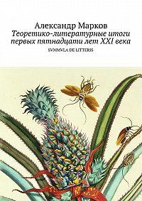 Александр Марков -Теоретико-литературные итоги первых пятнадцати лет ХХI века