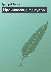 Григорий Горин - Иронические мемуары