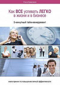 Ольга Ермаченко -Как ВСЕ успевать ЛЕГКО в жизни ивбизнесе. 5-минутный тайм-менеджмент