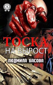 Людмила Басова -Тоска на вырост