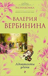 Валерия Вербинина -Адъютанты удачи