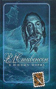 Роберт Стивенсон -В южных морях