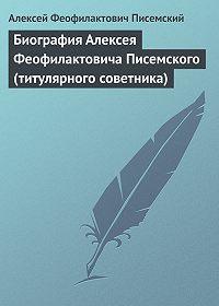 Алексей Писемский -Биография Алексея Феофилактовича Писемского (титулярного советника)