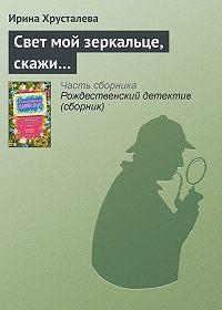 Ирина Хрусталева -Свет мой зеркальце, скажи…