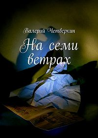 Валерий Четверкин -Насеми ветрах