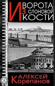 Алексей Корепанов -Ворота из слоновой кости