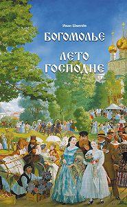 Иван Шмелев -Богомолье. Лето Господне