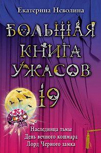 Екатерина Неволина -Лорд Черного замка