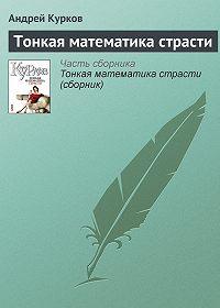 Андрей Курков -Тонкая математика страсти