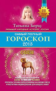 Татьяна Борщ -Самый полный гороскоп. Прогноз на 2015 год. Овен