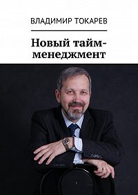 Владимир Токарев - Новый тайм-менеджмент