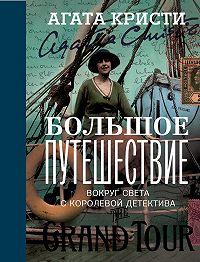 Агата Кристи - Большое путешествие