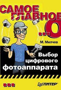 Марин Милчев -Выбор цифрового фотоаппарата