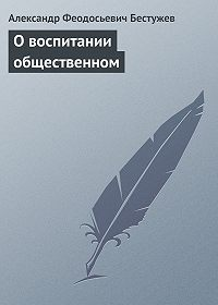 Александр Феодосьевич Бестужев -О воспитании общественном