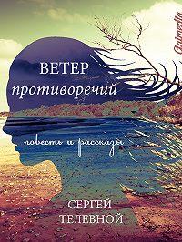 Сергей Телевной -Ветер противоречий (сборник)