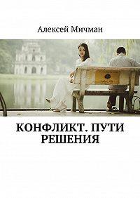 Алексей Мичман -Конфликт. Пути решения