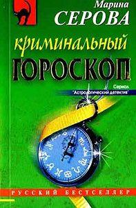 Марина Серова -Криминальный гороскоп