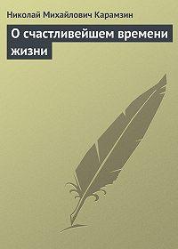 Николай Карамзин -О счастливейшем времени жизни