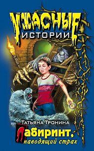Татьяна Тронина -Лабиринт, наводящий страх