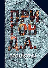 Дмитрий Пригов -Монстры
