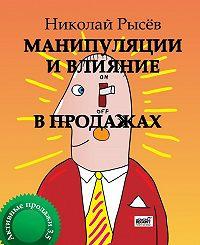 Николай Рысёв -Манипуляции и влияние в продажах