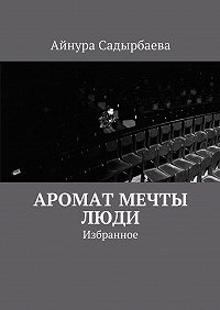 Айнура Садырбаева -Аромат мечты.Люди