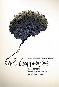 Марк Уильямс -Осознанность. Как обрести гармонию в нашем безумном мире