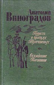 Анатолий Виноградов -Осуждение Паганини