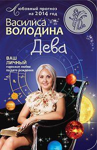 Василиса Владимировна Володина -Дева. Любовный прогноз на 2014 год