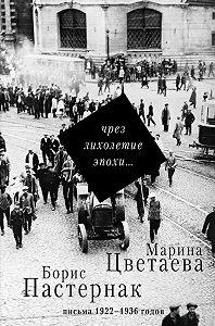 Борис Пастернак -Чрез лихолетие эпохи… Письма 1922–1936 годов