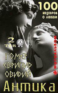 Т. И. Каминская -«Антика. 100 шедевров о любви» . Том 2