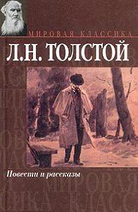 Лев Толстой -Поликушка