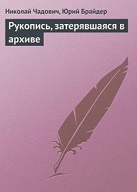 Николай Чадович, Юрий Брайдер - Рукопись, затерявшаяся в архиве