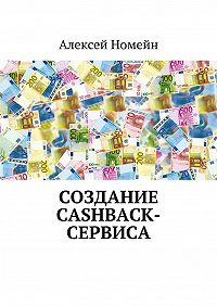 Алексей Номейн -Создание cashback-сервиса