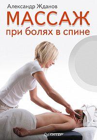 Александр Жданов -Массаж при болях в спине