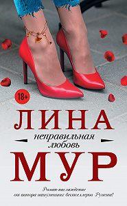Лина Мур -Неправильная любовь